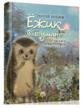 купить: Книга Ежик в тумане