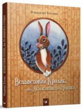 купить: Книга Вельветовий Кролик, або Як оживають іграшки