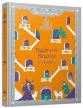 купить: Книга Будинок безлічі шляхів
