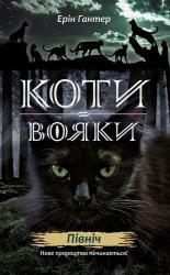 купить: Книга Коти-вояки. Книга 1. Північ