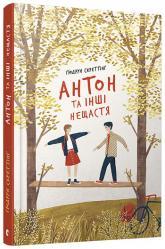 купить: Книга Антон та інші нещастя