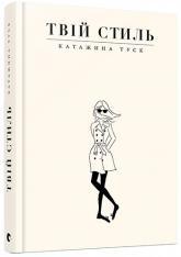 купить: Книга Твій стиль
