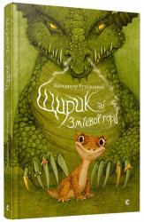 купить: Книга Щирик зі Змієвої гори
