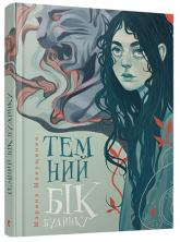 купить: Книга Темний бік будинку