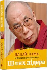 купить: Книга Шлях лідера