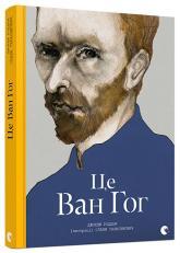 купить: Книга Це Ван Гог
