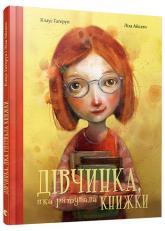 купить: Книга Дівчинка, яка рятувала книжки