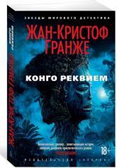 купить: Книга Конго Реквием
