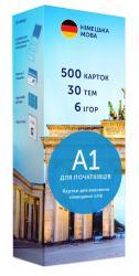 купити: Книга Друковані флеш-картки для вивчення німецької мови А1 500 карток
