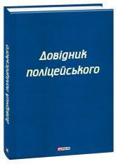 купить: Справочник Довідник поліцейського