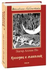 купить: Книга Колодец и маятник