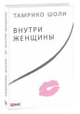 купить: Книга Внутри женщины