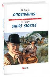 купить: Книга Оповідання