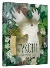 купить: Книга Туконі – мешканець лісу