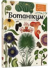 купить: Книга Ботанікум