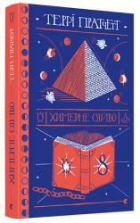 buy: Book Химерне сяйво