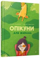 купить: Книга Опікуни для жирафа