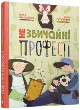 купить: Книга Незвичайні професії
