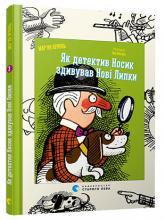 купити: Книга Як детектив Носик здивував Нові Липки
