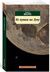 купить: Книга Из пушки на Луну