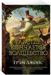 buy: Book Там, где кончается волшебство