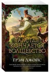 купити: Книга Там, где кончается волшебство