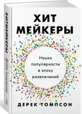 купить: Книга Хитмейкеры. Наука популярности в эпоху развлечений