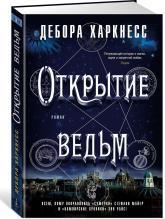 купить: Книга Открытие ведьм