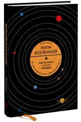 купить: Книга Ритм Вселенной. Как из хаоса возникает порядок