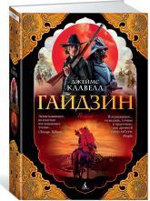 купить: Книга Гайдзин