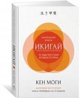 купить: Книга Икигай. Смысл жизни по-японски
