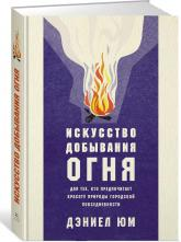 купить: Книга Искусство добывания огня. Для тех, кто предпочитает красоту природы городской повседневности