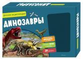 купить: Книга Динозавры. Детская энциклопедия в коробке