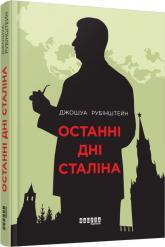 купить: Книга Останні дні Сталіна
