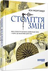 купить: Книга Століття змін