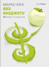 купити: Книга Маркетинг без бюджету. 50 дієвих інструментів