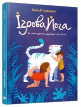 buy: Book Ігрова йога