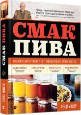 купить: Книга Смак пива
