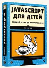 buy: Book Javascript для дітей