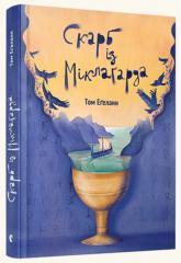 купить: Книга Скарб із Міклаґарда