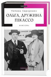 купить: Книга Ольга, дружина Пікассо
