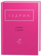 buy: Book Ліниві і ніжні
