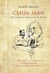 купить: Книга Съешь льва! Исследование Евангелия от Фомы