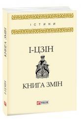 купить: Книга Книга змін