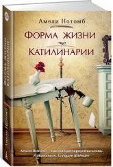 купити: Книга Форма жизни. Катилинарии