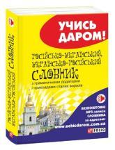 купити: Словник Російсько-український, українсько-російський словник
