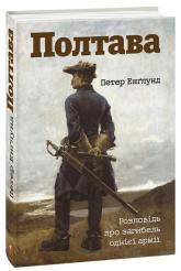 купить: Книга Полтава. Розповідь про загибель однієї армі