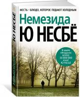 buy: Book Немезида