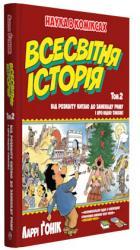 купити: Книга Всесвітня історія. Том 2. Від розвитку Китаю до занепаду Риму. І про Індію також!