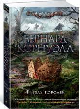 купити: Книга Гибель королей